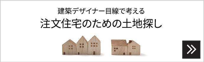 注文住宅のための土地探し