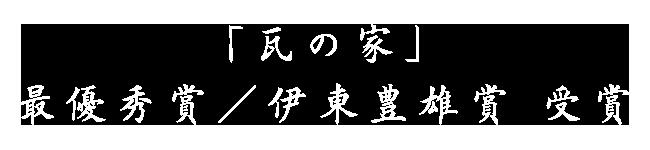「瓦の家」最優秀賞/伊東豊雄賞 受賞