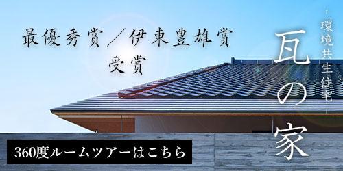 瓦の家 最優秀賞/伊東豊雄賞 受賞