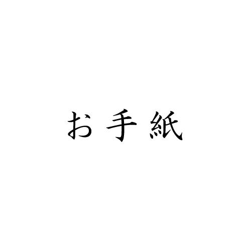 堺市Y様からのお手紙